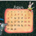 фото страниц Календарь настенный на 2018 год 'Gapchinska. Алиса в стране чудес' #3