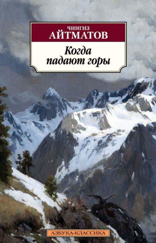 Купить Когда падают горы, Чингиз Айтматов, 978-5-389-13435-5