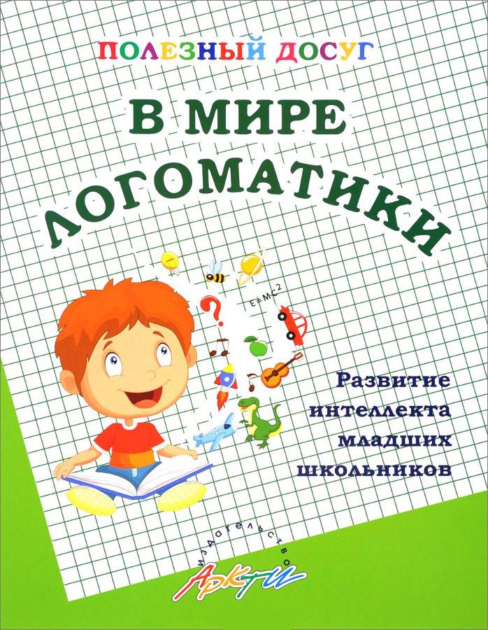 Купить В мире логоматики, Татьяна Попова, 979-5-89415-625-4