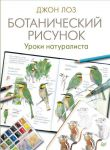 Книга Ботанический рисунок. Уроки натуралиста