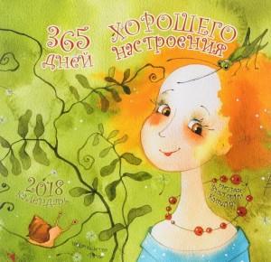 Книга Календарь на 2018 год '365 дней хорошего настроения'