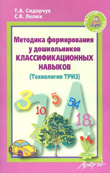 Купить Методика формирования у дошкольников классификационных навыков, Светлана Лелюх, 978-5-89415-780-1