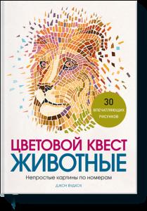 Книга Цветовой квест. Животные. Непростые картины по номерам