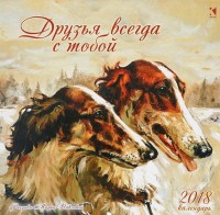 Книга Календарь на 2018 год 'Друзья всегда с тобой'