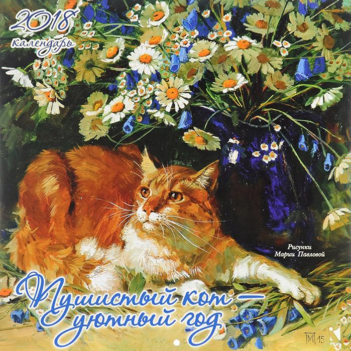 Купить Календарь на 2018 год 'Пушистый кот - уютный год', Мария Павлова, 978-5-9268-2554-8