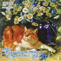 Книга Календарь на 2018 год 'Пушистый кот - уютный год'