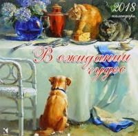 Книга Календарь на 2018 год 'В ожидании чудес'