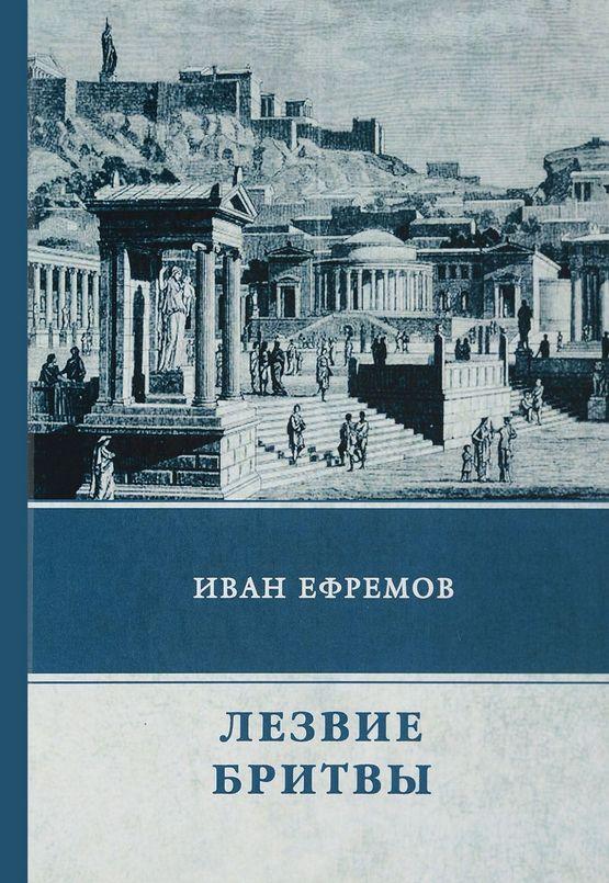 Купить Лезвие бритвы, Иван Ефремов, 978-5-4467-0846-8