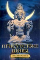 Книга Присутствие Шивы