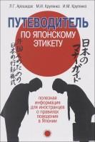 Книга Путеводитель по японскому этикету. Полезная информация для иностранцев о правилах поведения в Японии