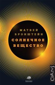 Книга Солнечное вещество