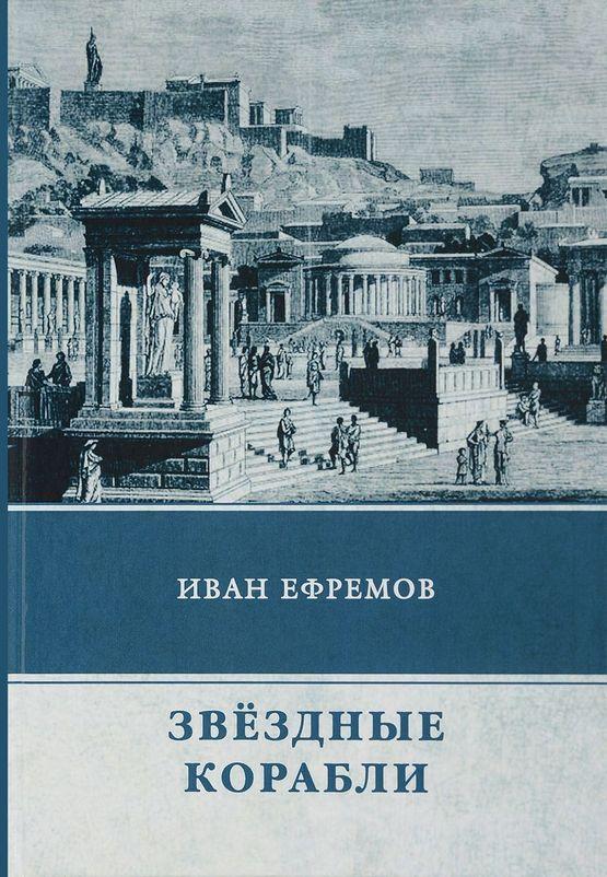Купить Звездные корабли, Иван Ефремов, 978-5-4467-3018-6