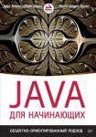 Книга Java для начинающих. Объектно-ориентированный подход