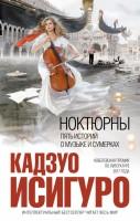Книга Ноктюрны. Пять историй о музыке и сумерках