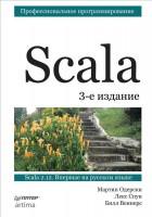 Книга Scala. Профессиональное программирование