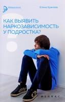 Книга Как выявить наркозависимость у подростка?