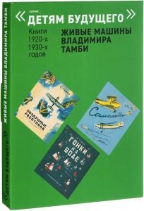 Книга Живые машины Владимира Тамби (Комплект из 6-х книг)