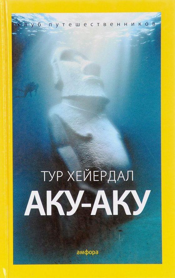 Купить Аку-аку. Тайна острова Пасхи, Тур Хейердал, 978-5-367-03685-5