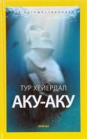 Книга Аку-аку. Тайна острова Пасхи