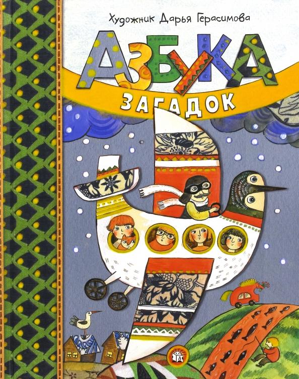 Купить Азбука загадок, Дарья Герасимова, 978-5-9287-2844-1