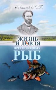 Книга Жизнь и ловля пресноводных рыб