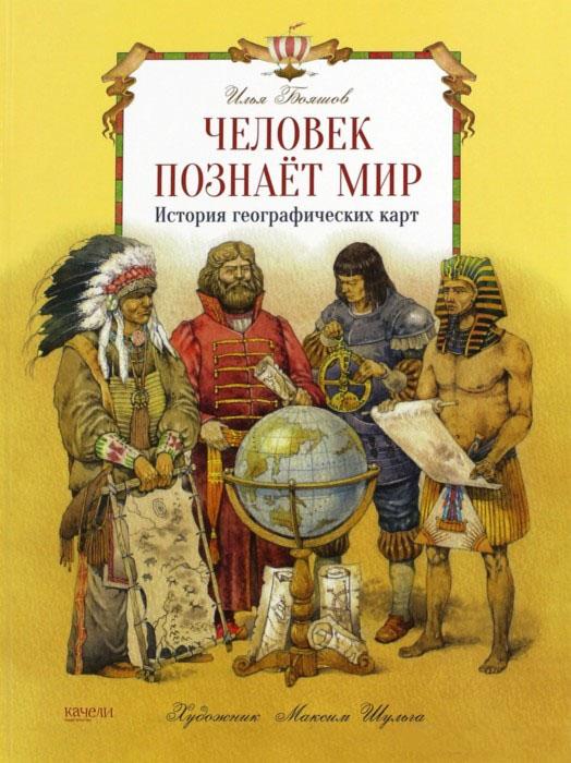 Купить Человек познает мир. История географических карт, Илья Бояшов, 978-5-906989-09-3
