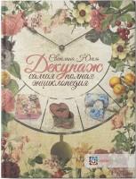 Книга Декупаж. Самая полная энциклопедия