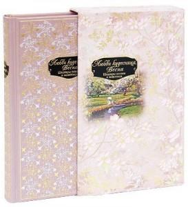 Книга Любви кудесница, Весна (в футляре)