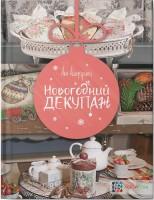 Книга Новогодний декупаж