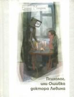 Книга Психолог, или Ошибка доктора Левина