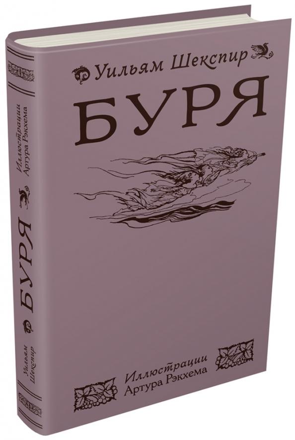 Купить Буря, Уильям Шекспир, 978-5-00108-155-5