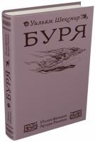 Книга Буря