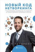 Книга Новый код нетворкинга