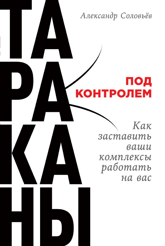 Купить Тараканы под контролем. Как заставить ваши комплексы работать на вас, Александр Соловьев, 978-5-9614-6617-1