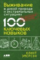 Книга Выживание в дикой природе и экстремальных ситуациях по методике спецслужб. 100 ключевых навыков