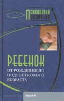 Книга Ребенок. От рождения до подросткового возраста