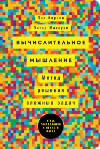 Книга Вычислительное мышление. Метод решения сложных задач