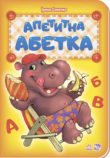 Купить Абетка:Апетитна абетка, нова, Ирина Сонечко, 978-966-7481-02-5