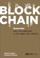 Книга Блокчейн. Как это работает и что ждет нас завтра