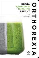 Книга Когда здоровое питание вредит. Орторексия