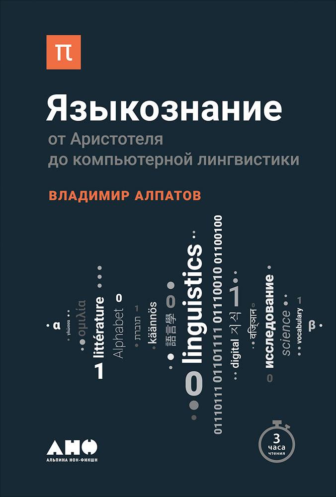 Купить Языкознание. От Аристотеля до компьютерной лингвистики, Владимир Алпатов, 978-5-91671-804-1