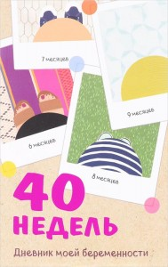 Книга 40 недель. Дневник моей беременности