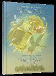 Книга Чарівна Гуска. The Magic Goose
