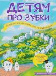 Книга Детям про зубки. Невероятное путешествие по Зубландии
