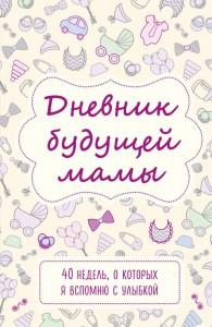 Книга Дневник будущей мамы. 40 недель, о которых я вспомню с улыбкой