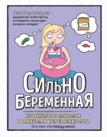 Книга Сильнобеременная: комиксы о плюсах и минусах беременности (и о том, что между ними)