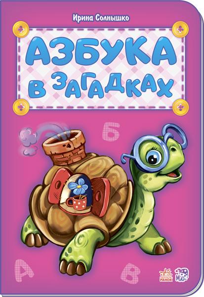 Купить Азбука в загадках, Ирина Солнышко, 978-966-7479-01-5
