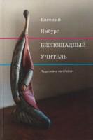 Книга Беспощадный учитель. Педагогика non-fiction