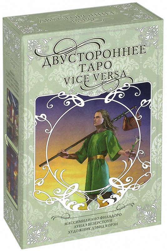 Купить Двустороннее таро 'Vice Versa', Лунаэ Везерстоун, 978-5-91937-206-6
