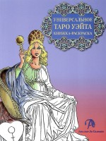 Книга Книжка-раскраска 'Универсальное Таро Уэйта'